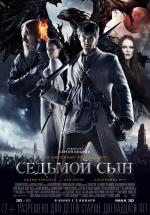 Седьмой сын / The Seventh Son (2015)