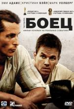 Боец / The Fighter (2011)