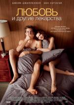 Любовь и другие лекарства / Love and Other Drugs (2011)
