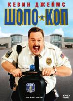 Шопо-коп / Paul Blart: Mall Cop (2009)