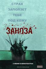 Заноза / Splinter (2009)