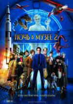 Ночь в музее 2 / Night at the Museum 2: Battle of the Smithsonian (2009)