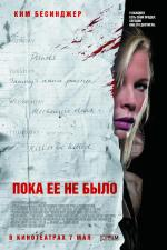 Пока ее не было / While She Was Out (2009)