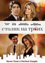 Столик на троих / Table for Three (2009)