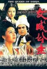 Королева Тибета / The Queen of Tibet (1986)