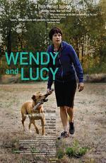 Венди и Люси / Wendy and Lucy (2008)
