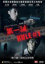 Правило №1 / Rule Number One (2008)