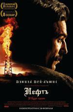 Нефть / There Will Be Blood (2008)