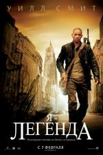 Я – легенда / I Am Legend (2008)