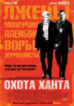 Охота Ханта / The Hunting Party (2008)