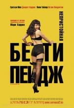 Непристойная Бетти Пейдж / The Notorious Bettie Page (2007)