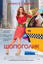 Шопоголик / Confessions of a Shopaholic (2009)
