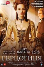 Герцогиня / The Duchess (2009)