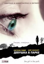 Девушка в парке / The Girl in the Park (2008)