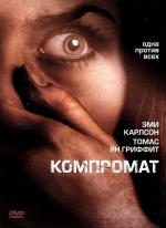 Компромат / Black Friday (The Kidnapping) (2007)
