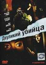 Двуликий убийцa / My Daughter's Secret (2007)