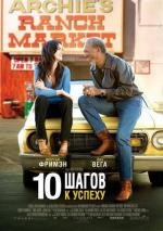 10 шагов к успеху / 10 Items or Less (2007)