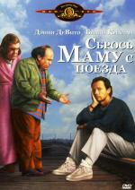Сбрось маму с поезда / Throw Momma from the Train (1987)