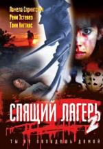 Спящий лагерь 2 / Sleepaway Camp II: Unhappy Campers (1988)