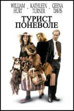 Турист поневоле / The Accidental Tourist (1988)
