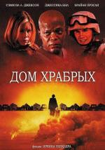 Дом храбрых / Home of the Brave (2006)