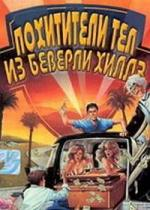 Похитители тел из Беверли Хиллз / Beverly Hills Bodysnatchers (1989)