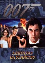 Джеймс Бонд. Агент 007: Лицензия на убийство / James Bond: Licence To Kill (1989)