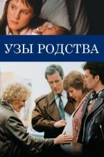Узы родства / Immediate Family (1989)