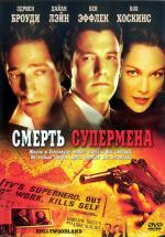 Смерть Супермена / Hollywoodland (2006)