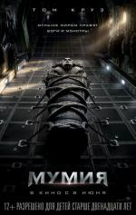 Мумия / The Mummy (2017)