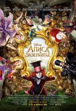 Алиса в Зазеркалье / Alice Through the Looking Glass (2016)