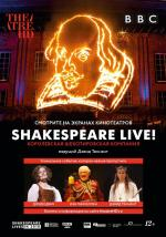 Шекспир жив! / Shakespeare Live! From the RSC (2016)