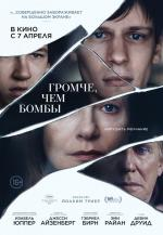Громче, чем бомбы / Louder Than Bombs (2016)