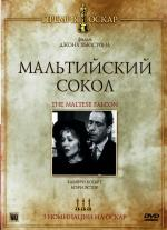 Мальтийский сокол / The Maltese Falcon (1941)