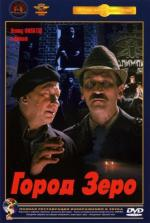 Город Зеро (1990)