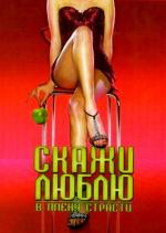 Скажи Люблю / Trouble with Sex (2006)
