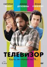 Телевизор / The TV Set (2006)