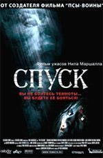 Спуск / The Descent (2006)