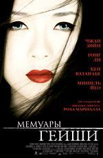 Мемуары гейши / Memoirs of a Geisha (2006)