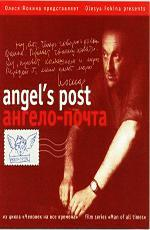 Ангело-почта / Angel's post (2006)