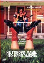 Не говори маме, что няня умерла / Don't Tell Mom the Babysitter's Dead (1991)
