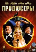 Продюсеры / The Producers (2005)