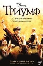 Триумф / The Greatest Game Ever Played (2005)