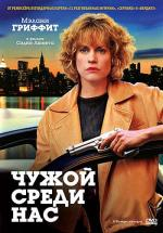 Чужой среди нас / A Stranger Among Us (1992)
