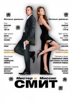 Мистер и миссис Смит / Mr. and Mrs. Smith (2005)