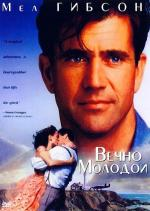 Вечно молодой / Forever Young (1992)