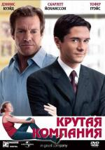 Крутая компания / In Good Company (2005)