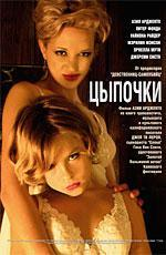 Цыпочки / Heart Is Deceitful Above All Things, The (2005)