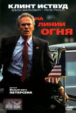 На линии огня / In the Line of Fire (1993)