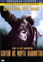Святой из форта Вашингтон / The Saint of Fort Washington (1993)